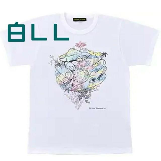 嵐(アラシ)の24時間TV 2019 チャリティーTシャツ 白 LLサイズ 新品 レディースのトップス(Tシャツ(半袖/袖なし))の商品写真