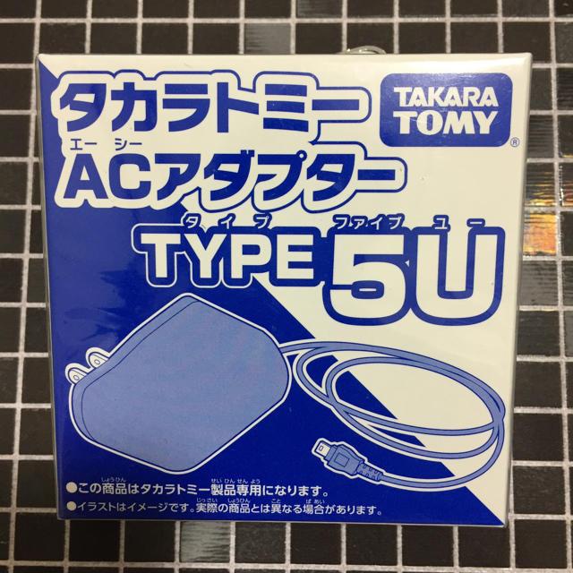 Takara Tomy(タカラトミー)のタカラトミー 玩具専用ACアダプター TYPE5U キッズ/ベビー/マタニティのおもちゃ(知育玩具)の商品写真