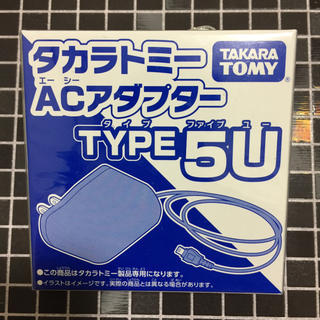 Takara Tomy - タカラトミー 玩具専用ACアダプター TYPE5U