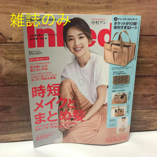 JOURNAL STANDARD - 雑誌のみ InRed9月号