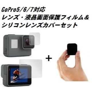 送料無料 GoPro HERO5/6/7対応 保護フィルム&レンズカバーセット
