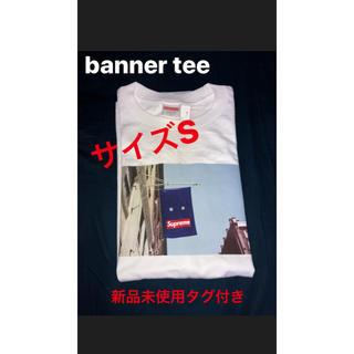 Supreme - supreme banner tee 白S