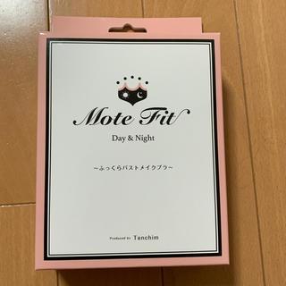 未使用☆モテフィット