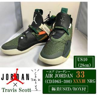 NIKE - Travis Scott × AIR JORDAN XXXⅢ 33 ARMY