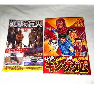 【新品未読品】進撃の巨人 29   キングダム 55