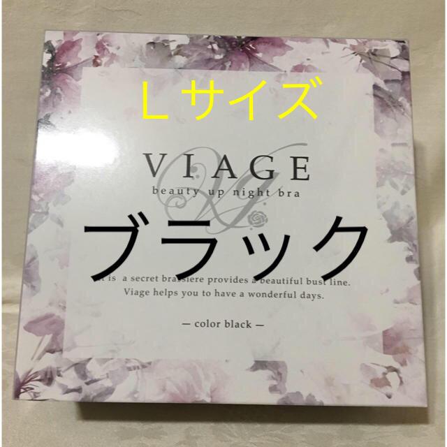 ヴィアージュ L サイズ VIAGE ブラック 新品 未開封 ナイト ブラ レディースの下着/アンダーウェア(ブラ)の商品写真