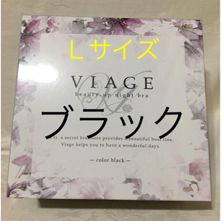 ヴィアージュ L サイズ VIAGE ブラック 新品 未開封 ナイト ブラ