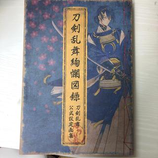 刀剣乱舞絢爛図録 公式画集(キャラクターグッズ)