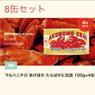 マルハニチロ あけぼのタラバガニ肩肉 8缶セット 缶詰 カニ缶(缶詰/瓶詰)