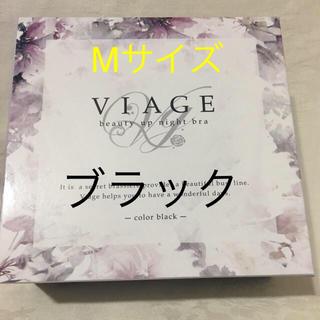 ヴィアージュ M サイズ VIAGE ブラック 新品 未開封 ナイト ブラ
