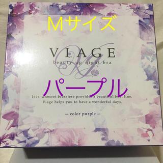 ヴィアージュ M サイズ VIAGE パープル 新品 未開封 ナイト ブラ