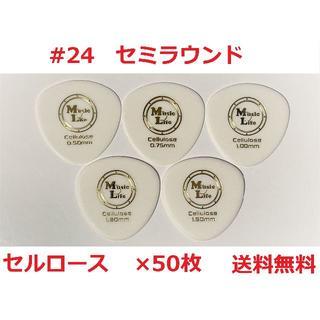 【セミラウンド】丸形ピック セルロース MLピック ×50枚【送料込み】(アコースティックベース)