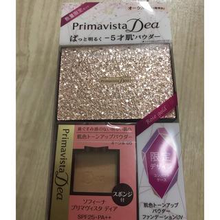 Primavista - 新品!プリマヴィスタディア ファンデーションケースセット 限定デザイン