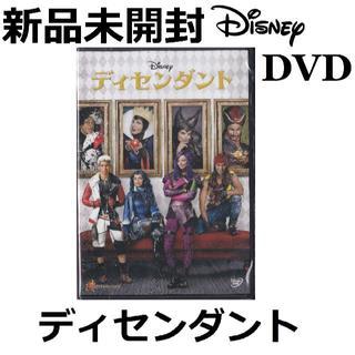 ディズニー(Disney)の新品未開封 ディセンダント DVD ディズニー ヴィランズ ミュージカル(TVドラマ)
