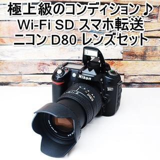 Nikon - ★極上級&Wi-Fi SDでスマホ転送★ニコン D80 レンズセット