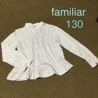 familiar - ファミリア  長袖トップス 130