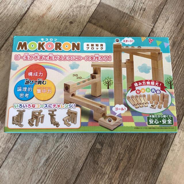 BorneLund(ボーネルンド)のモコロン 木製玩具 キッズ/ベビー/マタニティのおもちゃ(知育玩具)の商品写真