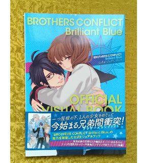 【夕月様専用】BROTHERS CONFLICT PP&BB公式ビジュアルブック(その他)