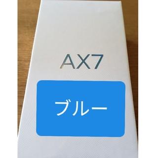 新品未開封 OPPO AX7 ブルー 4gb 64gb