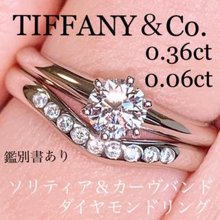 Tiffany & Co. - TIFFANY&Co. ダイヤモンドソリティア&カーブドバンドリングセット