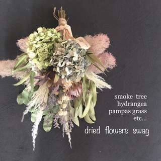 スモークツリーと秋色紫陽花のドライフラワースワッグ(ドライフラワー)