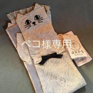 アクシーズファム(axes femme)のアクシーズファム   猫 刺繍レース重ね  UV手袋(手袋)