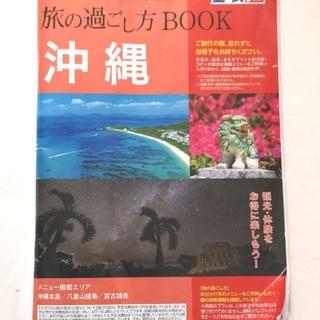 旅の過ごし方 沖縄 クーポン