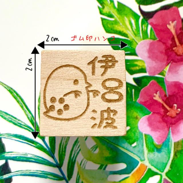 【名入れオーダー】送料無料 ゴム印 MIZINKO ハンコ (2㎝×2㎝) ハンドメイドの文具/ステーショナリー(はんこ)の商品写真