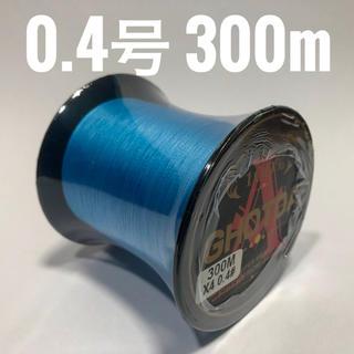 PEライン 0.4号 300m ブルー(釣り糸/ライン)