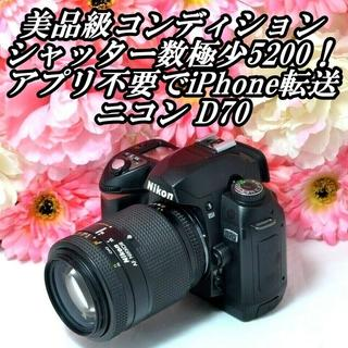 Nikon - ★美品級★アプリ不要でiPhone転送★ショット数5200★ニコン D70