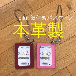 パイロット(PILOT)のpilot鎖付きパスケース2個セット(名刺入れ/定期入れ)