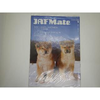 JAFMate 2018 1月号(車/バイク)