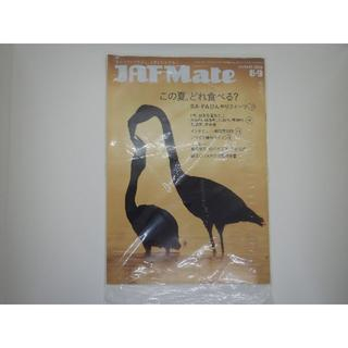 JAFMate 2018 8-9月合併号(車/バイク)