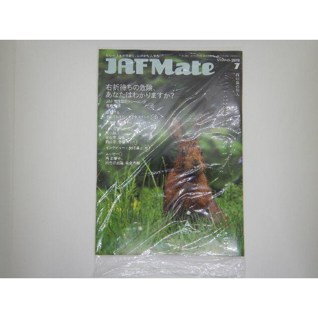JAFMate 2019 7月号 エンタメ/ホビーの雑誌(車/バイク)の商品写真