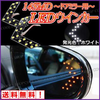 ホワイト ドアミラー用矢印型ウインカー 高輝度14SMD/LED搭載 左右セット