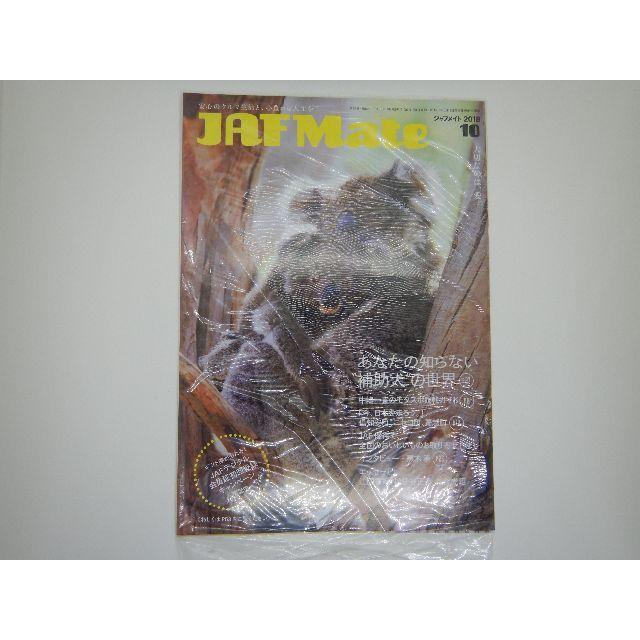 JAFMate 2018 10月号 エンタメ/ホビーの雑誌(車/バイク)の商品写真