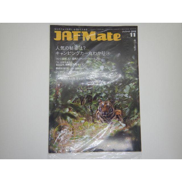 JAFMate 2018 11月号 エンタメ/ホビーの雑誌(車/バイク)の商品写真