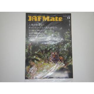 JAFMate 2018 11月号(車/バイク)