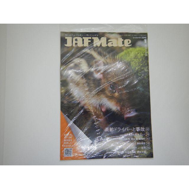 JAFMate 2019 1月号 エンタメ/ホビーの雑誌(車/バイク)の商品写真