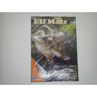 JAFMate 2019 1月号(車/バイク)