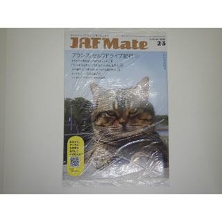 JAFMate 2019 2-3月合併号(車/バイク)