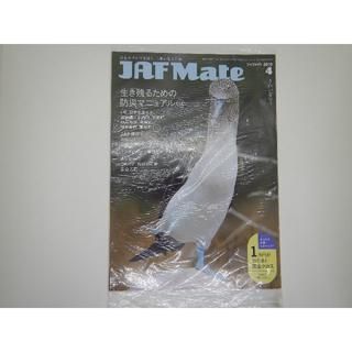 JAFMate 2019 4月号(車/バイク)
