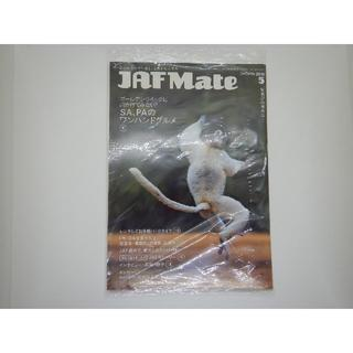JAFMate 2019 5月号(車/バイク)