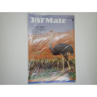 JAFMate 2019 6月号(車/バイク)