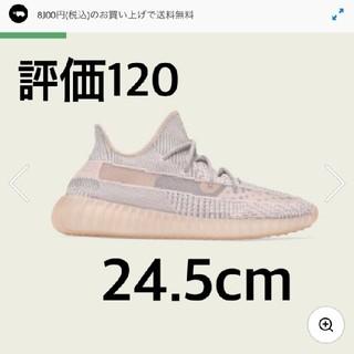 adidas - adidas yeezy boost 24.5cm