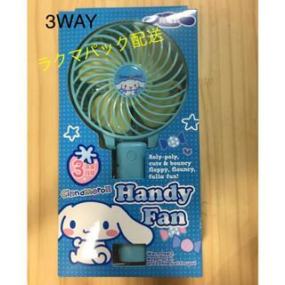 サンリオ(サンリオ)のハンディファン シナモロール ハンディ扇風機 充電式  新品!(扇風機)