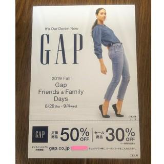 ギャップ(GAP)のGAP クーポン(ショッピング)