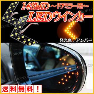 アンバー ドアミラー用矢印型ウインカー 高輝度14SMD/LED搭載 左右セット