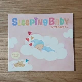 sleeping baby おやすみ赤ちゃん a波オルゴール(ヒーリング/ニューエイジ)
