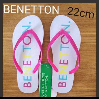 ベネトン(BENETTON)のベネトン ラメがかわいいビーチサンダル ホワイト×ピンク 新品 22cm(ビーチサンダル)